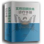 实用颈腰肢痛诊疗手册(第3版)
