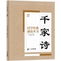 国学经典诵读丛书:千家诗