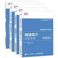 扩展网络 路由和交换基础 连接网络实验手册 网络简介 思科网络技术学院教程 共4本