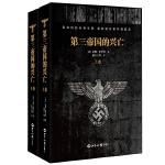 第三帝国的兴亡(独家精装上下册)