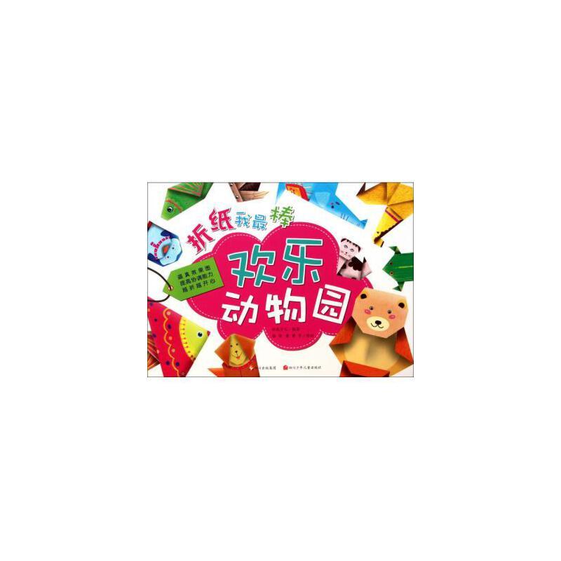 《欢乐动物园/折纸我棒》松鼠少儿|绘画:杨倩//黄博