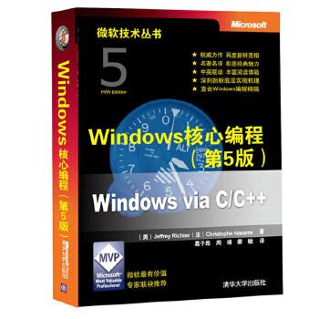 WINDOWS核心编程(第5版)(微软技术丛书)
