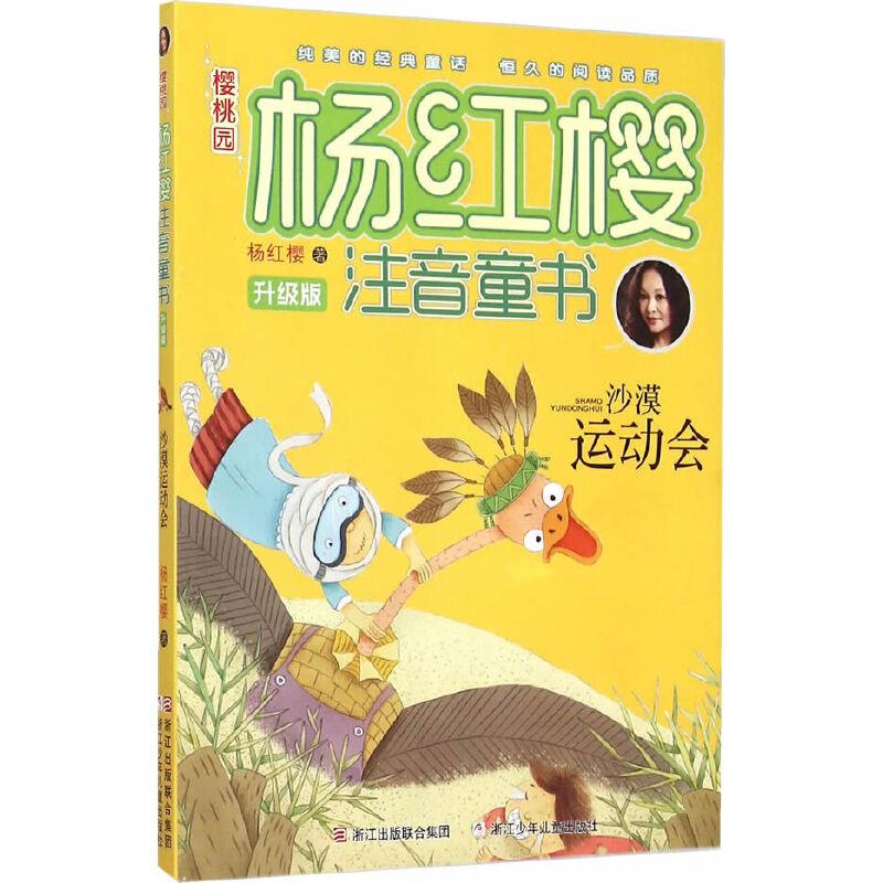 《樱桃园·杨红樱注音童书 升级版:沙漠运动会