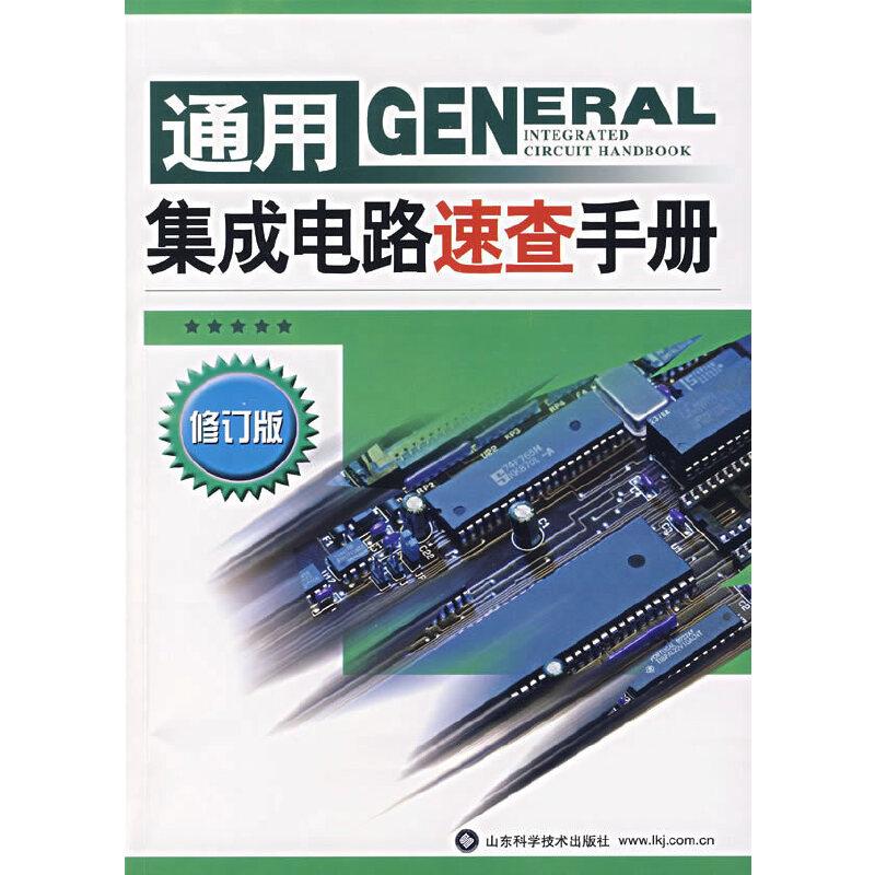 通用集成电路速查手册(修订版)
