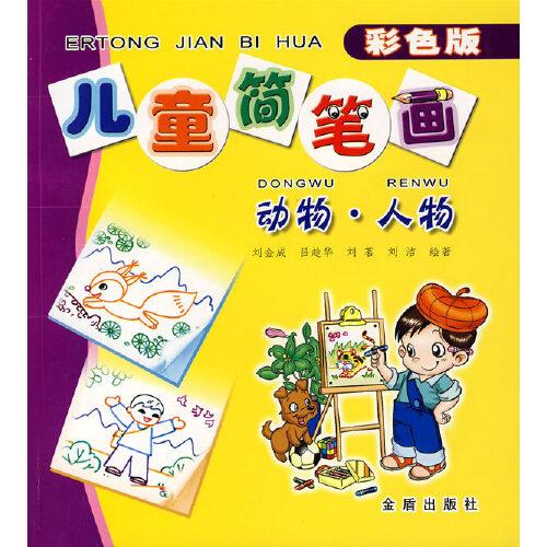 【儿童简笔画(动物·人物)(彩色版)图片】高清图
