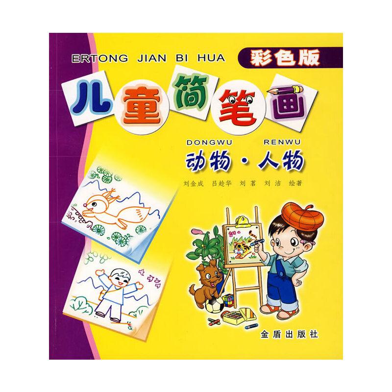 《儿童简笔画(动物·人物)(彩色版)》