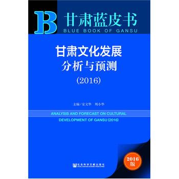 甘肃蓝皮书:甘肃文化发展分析与预测(2016) 安文华 周小华 9787509784976