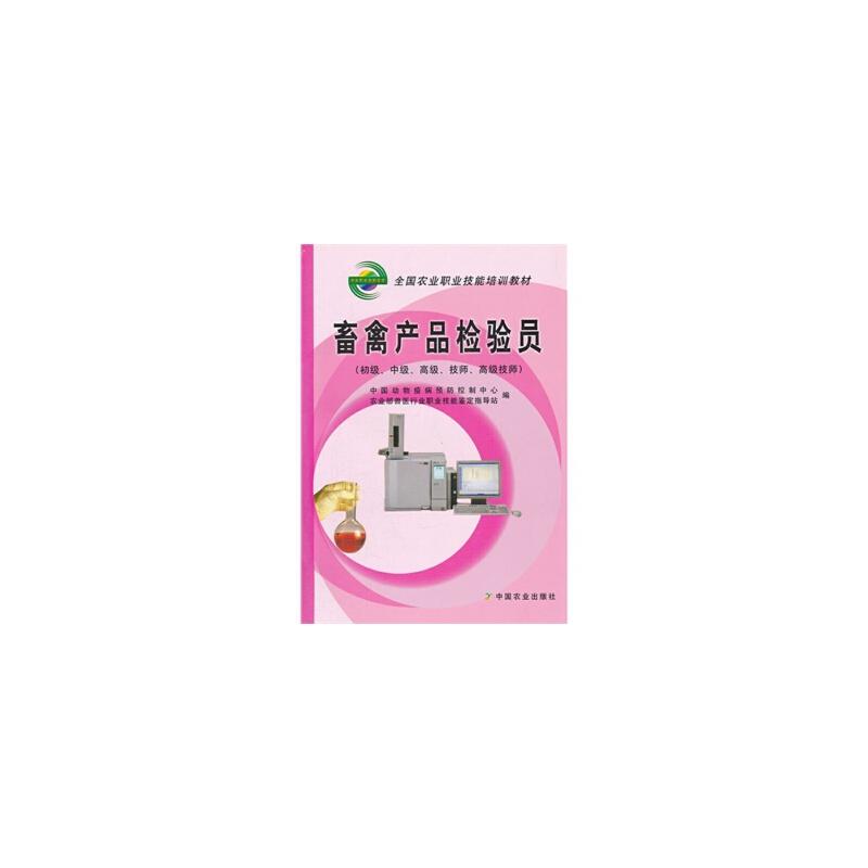 中国动物疫病预防控制中心,农业部兽医行业职业技能临出版社