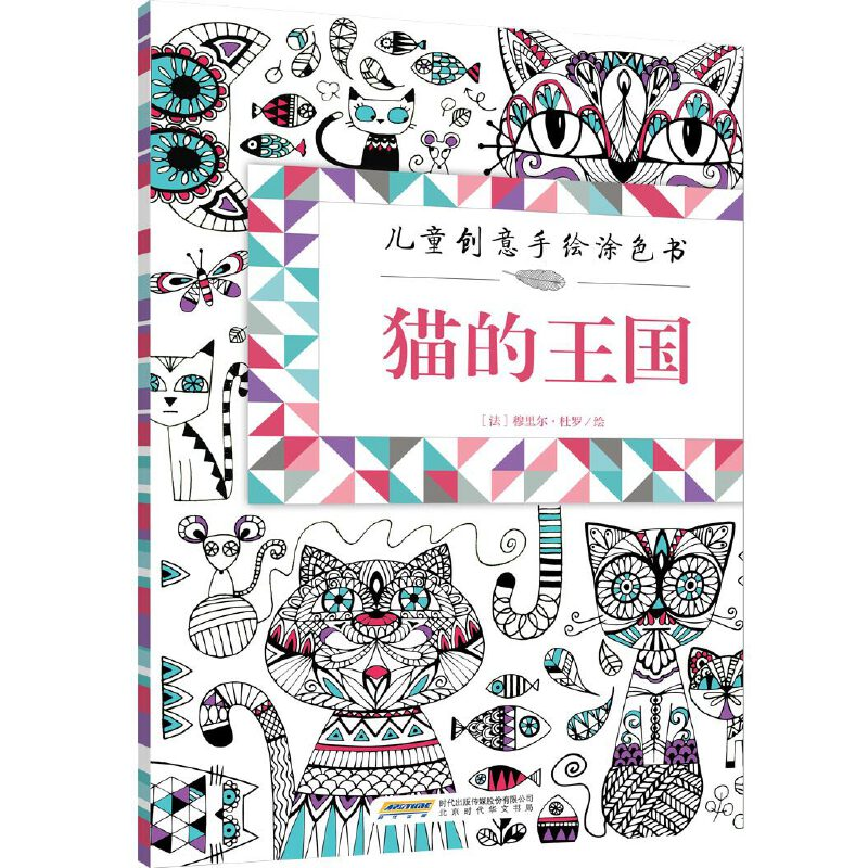 儿童创意手绘涂色书:猫的王国