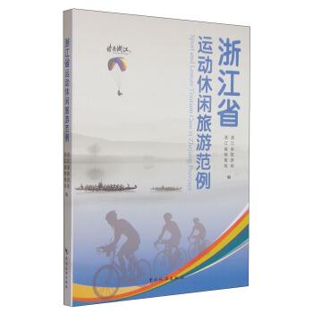 浙江省运动休闲旅游范例