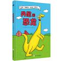 奇想国世界经典图画书:美国千万级畅销书·丹尼和恐龙