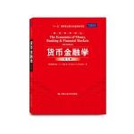 """货币金融学(第九版)(经济科学译丛;""""十一五""""国家重点图书出版规划项目)"""