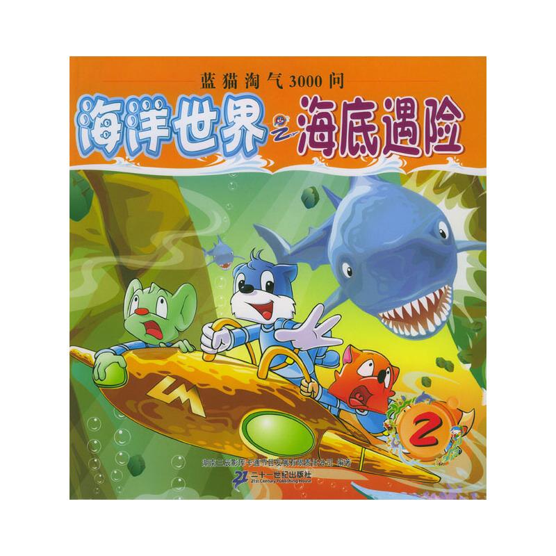 海洋世界之海底遇险--蓝猫淘气3000问