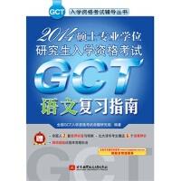 2014硕士专业学位研究生入学资格考试GCT语文复习指南 刘仕美 9787512413863