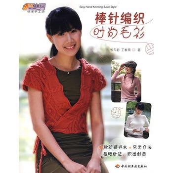 棒针编织时尚毛衫