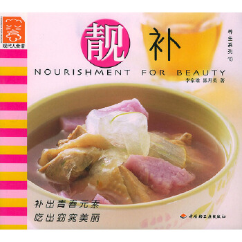 靓补——现代人食谱,养生系列10
