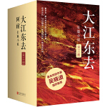 大江东去套装(全3册)