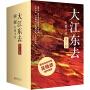 大江东去(全3册,阿耐最知名长篇小说)