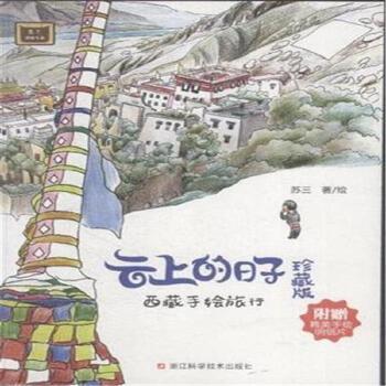 创意西藏手绘地图