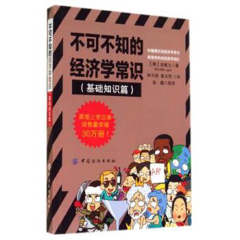 不可不知的经济学常识(基础知识篇) (韩)金敏九|译者:林今淑//崔文哲