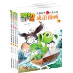 植物大战僵尸2武器秘密之妙语连珠成语漫画・第四辑(13-16册,共4册)