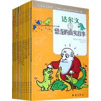 天才小子系列丛书(12册)