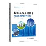储能系统关键技术及其在微网中的应用