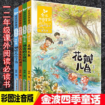 正版现货 金波四季童话 注音美绘版套装 (全4册)金波先生亲自编选的一套充满爱心、幻想、童趣的童话故