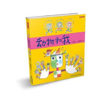 动物和我 林良童心绘本 赵国宗绘制第五届丰子恺儿童图画书奖入围