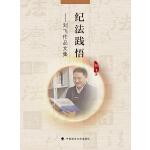 纪法践悟 刘飞作品文集