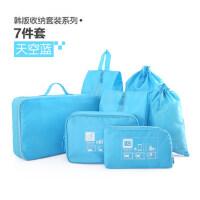 旅行衣物收纳袋7件套装化妆洗漱包整理包分装鞋袜数码收纳包