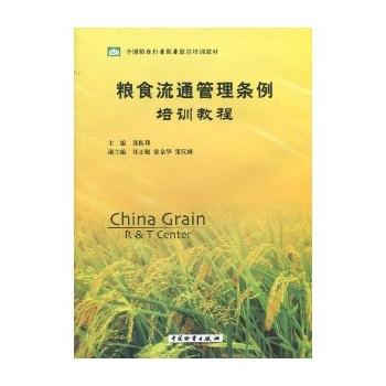 粮食流通管理条例培训教程/全国粮食行业职业教育培训教材