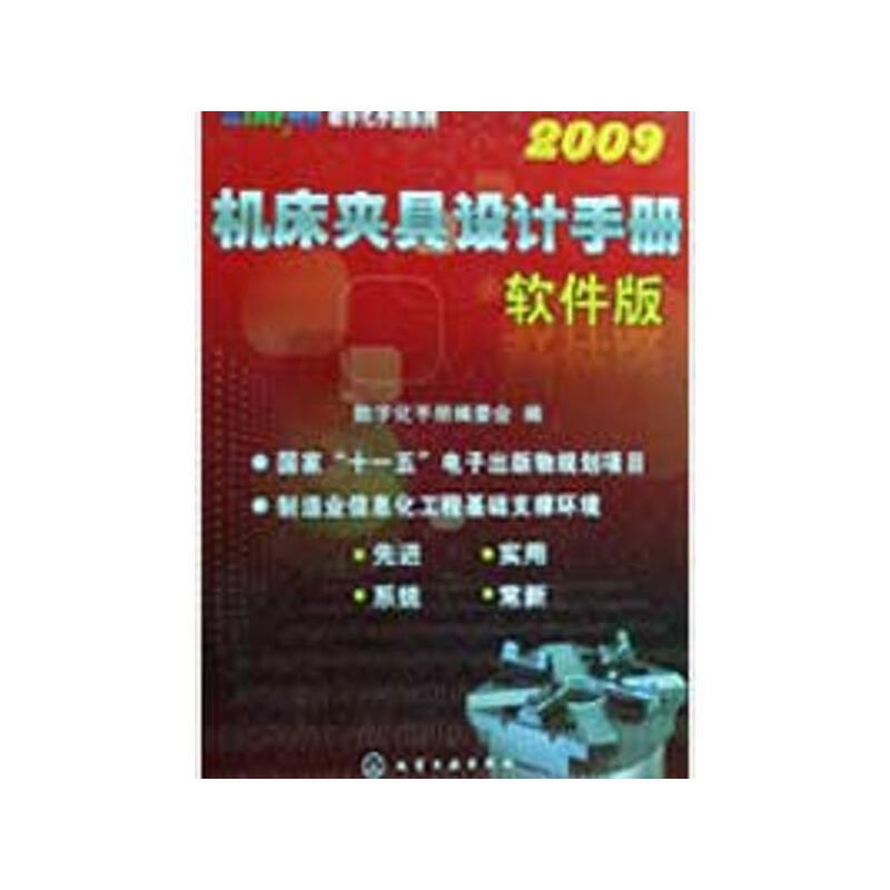 机床夹具设计手册(软件版)2009(附光盘)/minfre数字化手册系列 数字化