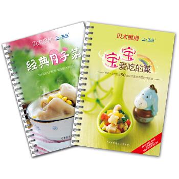 贝太厨房妈妈宝宝美食系列(套装全二册:经典月子菜,宝宝爱吃的菜)