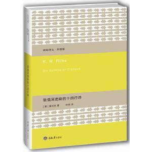 新陆诗丛・外国卷:致俄耳甫斯的十四行诗
