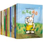 折耳兔瑞奇成长绘本系列(全12册)