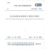 GB50635-2010会议电视会场系统工程设计规范