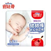 舒比奇甜甜睡纸尿裤小包装L码24片 超薄干爽婴儿纸尿裤尿不湿 电商特惠装