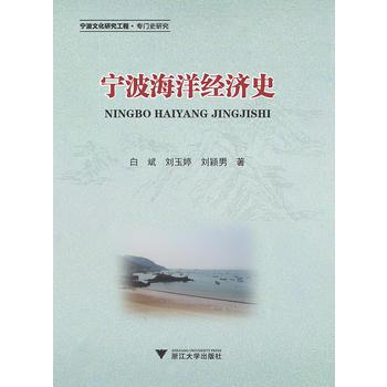 宁波海洋经济史