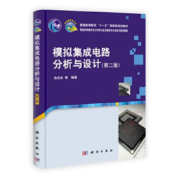 《模拟集成电路分析与设计(第二版)》(洪志良.)