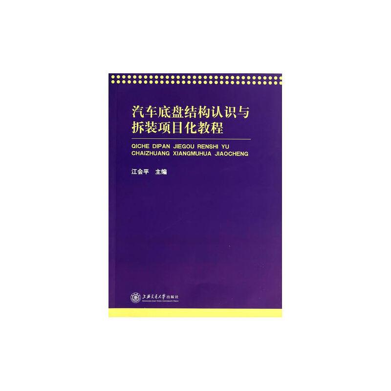 《汽车底盘结构认识与拆装项目化教程/江会平》江