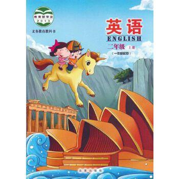 英语二年级上册北京课改版北京地区北京小学学校教材英语二年级北京版