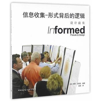 信息收集-形式背后的逻辑:设计前奏(含光盘)