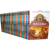 神奇树屋典藏版(共34册)