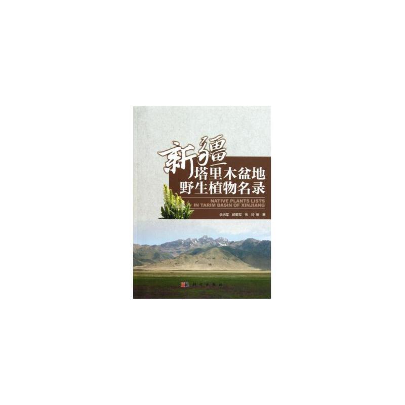 《新疆塔里木盆地野生植物名录》李志军//邱爱军