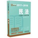 民法:学生常用法规掌中宝2017―2018