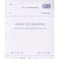 GB50858-2013园林绿化工程工程量计算规范