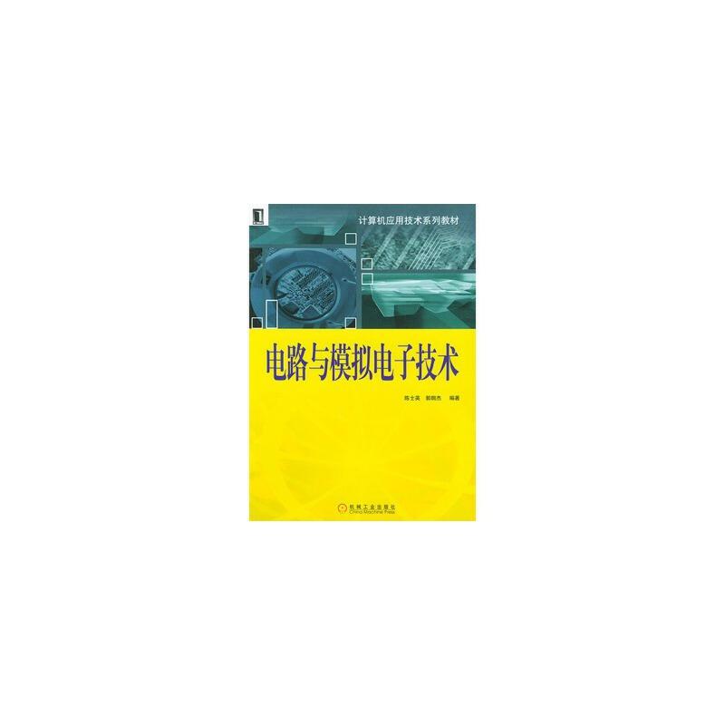电路与模拟电子技术 陈士英,郭炯杰 9787111149132 机械工业出版社