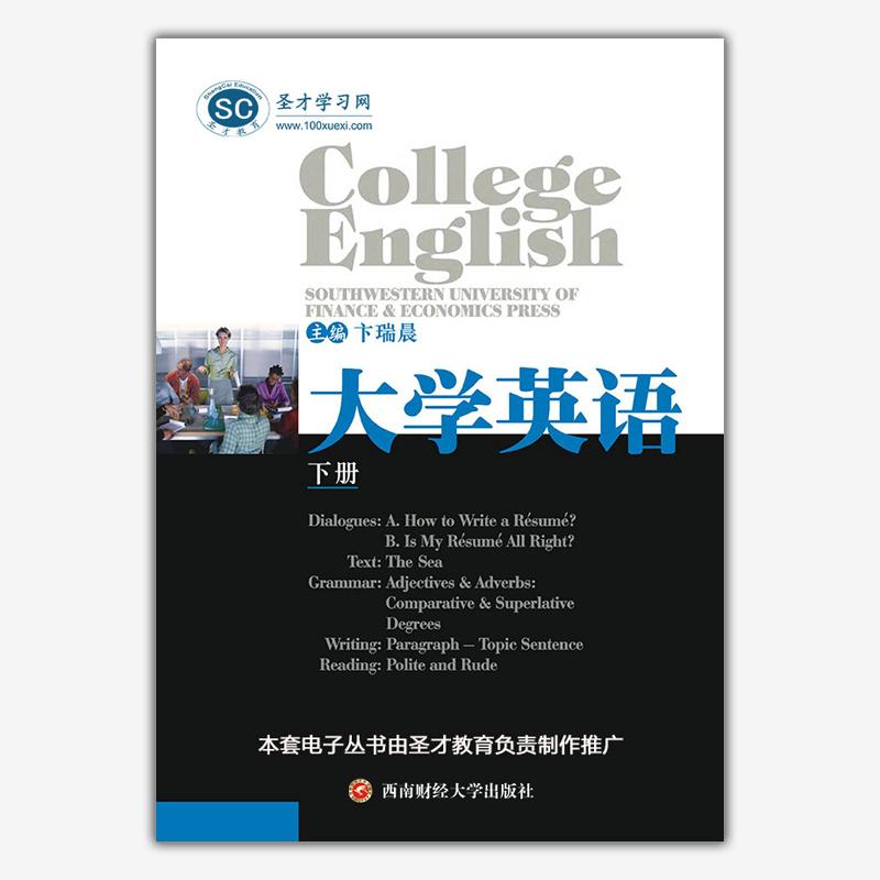[软件]大学英语·下册图片