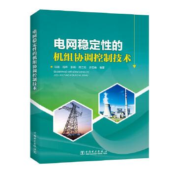 电网稳定性的机组协调控制技术